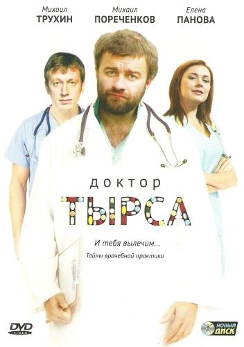 Доктор Тырса